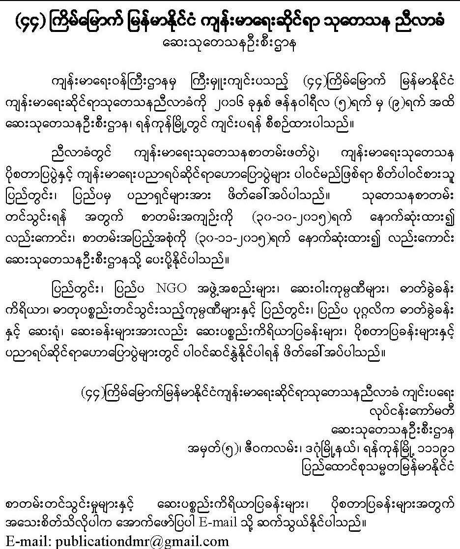 Invitation_to_44th_Myanmar Health Research  Congress (2)